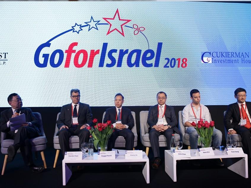 GoforIsrael·走向以色列-2016中以投资高峰论坛举办