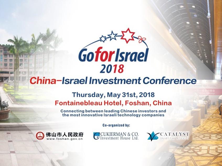 כנס GoforIsrael מגיע שוב לסין