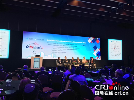 第18届以色列科技投资论坛聚焦投资以色列和中国市场策略